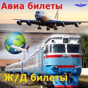 Авиа- и ж/д билеты Дорохово
