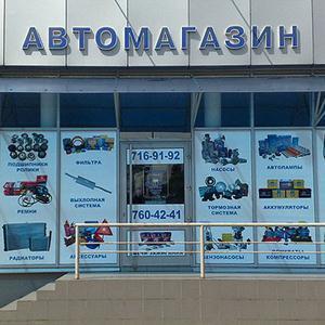 Автомагазины Дорохово