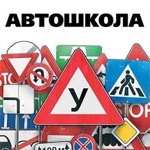 Автошколы Дорохово
