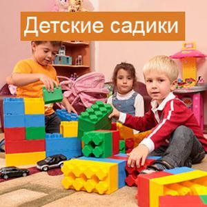 Детские сады Дорохово