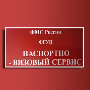Паспортно-визовые службы Дорохово