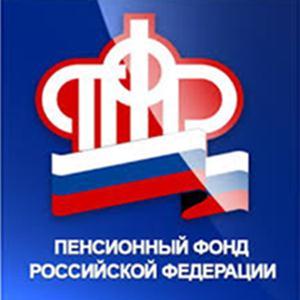 Пенсионные фонды Дорохово