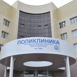 Поликлиники Дорохово