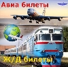 Авиа- и ж/д билеты в Дорохово
