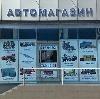 Автомагазины в Дорохово