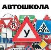 Автошколы в Дорохово