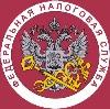 Налоговые инспекции, службы в Дорохово