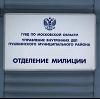 Отделения полиции в Дорохово