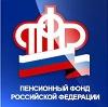 Пенсионные фонды в Дорохово
