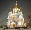 Религиозные учреждения в Дорохово