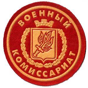 Военкоматы, комиссариаты Дорохово